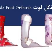 انکل فوتAnkle Foot Orthosis  مشخصات : انواع AFO ها شامل solid AFO، dynamic AFO، floor reaction AFO، dorsiflexio assist AFO میباشد. این بریس ها بنا به نیاز بیماران تجویز می شود. اندیکاسیون: فلج مغزی میلومننگوسل انواع مایوپاتی