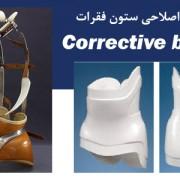 بریس های اصلاحی ستون فقرات Corrective braces