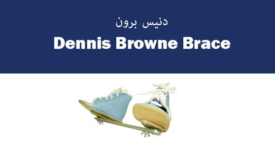 دنیس برونDennis Browne Brace  مشخصات :  کودکان مبتلا به تالیپس اکوآینو واروس (کلاب فوت) و اداکشن فورفوت جهت ایجاد over correction برای بهبود دفورمیتی باید از دنیس براون استفاده نمایند. این بریس قابلیت تغییر جهت در هر سه صفحه را دارد و میتواند پا را در دورسی فلکشن، ابداکشن و اورژن تنظیم کند. اندیکاسیون:  کلاب فوت فورفوت اداکشن