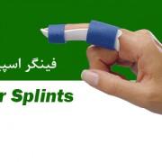 فینگر اسپیلینتFinger Splints    Mallet finger Splint  اسپلینت ملــــت فینگر در هنگام بازسازی پارگیتاندوناکستنسورفلنکسدیستال انگشتان میتواند بهروند بهبود بیماران کمک نماید.