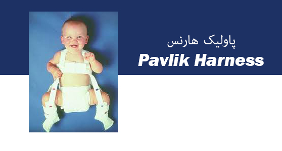 پاولیک هارنسPavlik Harness