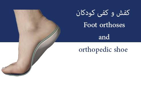 کفش و کفی کودکانFoot orthoses and orthopedic shoe مشخصات : کفش و کفی طبی جهت افزایش ساپرت سمت داخل پا تجویز میشود. کفش میتواند بر روی قالب نرمال، straight last و reverse last کشیده شود. اغلب کفش های پنجه مستقیم و پنجه برعکس برای بیماران مبتلا به دفورمیتی کلاب فوت تجویز می شوند. همچنین انواع اصلاحات شامل وج، فلیر و آرک ساپرت میتواند در کفش و کفی اعمال شود. اندیکاسیون: صافی شدید کف پا (هایپرپرونیشن) Toe in gait اصلاح واروس و والگوس زانو
