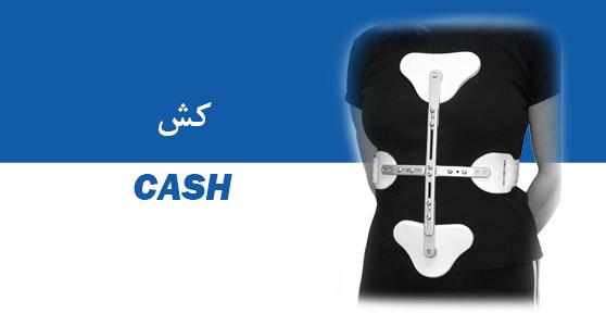 کشCASH  CASH (Cruciform Anterior Spinal Hyperextension) ارتوز هایپراکستنشن CASH از سیستم 3 نقطه فشار استفاده میکند تا پوسچر اسپاین را در حالت ایده آل نگه دارد و از فلکشن آن جلوگیری نماید. تنظیم راحت و آسان وسیله باعث افزایش راحتی بیمار میگردد. مشخصات : استفاده از ارتوز راحت و user-friendly می باشد. پدهای استرنال و پوبیک با شکل و آناتومی مختلف بدن تطابق پیدا میکنند. پدهای استفاده شده سافت بوده و برای پوست مشکلی ایجاد نمیکنند. در برابر آب مقاوم است. اندیکاسیون: شکستگی های stable در مهره های تحتانی توراسیک و لومبار شکستگی های فشاری استئوپروز