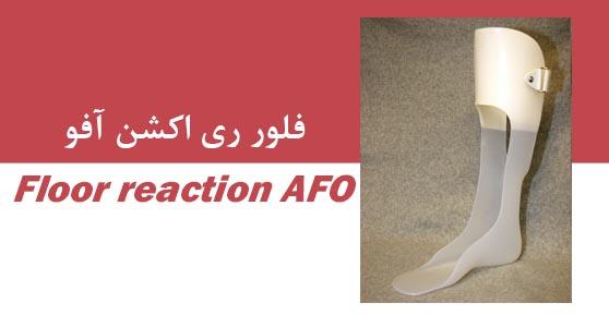 فلور ری اکشن آفوFloor reaction AFO  در مواردی که بیمار دارای ضعف عضلات کوادریسپس است این ارتوز میتواند به ایجاد اکستنشن زانو کمک کند و از خالی کردن آن جلوگیری نماید. مشخصات : این ارتوز بر روی زانو نیروی ground reaction اعمال میکند و به ایجاد ثبات در زانو کمک میکند. در قسمت انکل میتواند همراه با مفصل سالید و یا متحرک استفاده شود. در قسمت انکل به حرکات واروس و والگوس مقاوم است. دارای پد ضخیم برای ایجاد حس راحتی می باشد. دارای استرپ و هوک آسان برای راحتی در پوشیدن و درآوردن است. با کفش بیمار تنظیم میشود تا فرد بتواند در خارج از محیط منزل از آن استفاده کند. اندیکاسیون:  ضعف کوادریسپس Crouch gait MS CVA برای بیماران با ضعف شدید زانو همین طراحی میتواند همراه با مفصل زانو و شل رانی مورد استفاده قرار بگیرد.