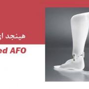 هینجد ای اف اُ Hinged AFO  مشخصات :  ارتوز AFO مفصلدار میتواند کنترل قابل تنظیمی در مفصل فوت و انکل داشته باشد. دارای حرکت انکل همراه با plantar flexion stop دارای مفصل انکل روان مقاوم به واروس و والگوس دارای پد ضخیم برای جلوگیری از ایجاد ناراحتی بیمار دارای استرپ و هوک آسان برای راحتی در پوشیدن و درآوردن وسیله قابل تنظیم با کفش بیمار جهت استفاده آسان در خارج از محیط منزل اندیکاسیون:  کودکان فلج مغزی CVA شارکوماریتوث
