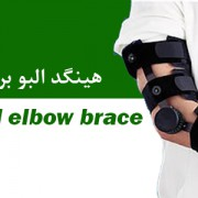 هینگد البو بریسHinged elbow brace  مشخصات : هدف از استقاده از این وسیله ایجاد محدودیت در دامنه حرکتی البو در موارد حاد شکستگی است. بهبود کانتراکچر بافت نرم البو پس از شکستگی و یا بی حرکتی جهت افزایش یا بازگرداندن ROM از اهداف دیگر ارتوز می باشد. این بریس میتواند به فلکشن و اکستنشن البو کمک نماید. پوشیدن و درآوردن آن آسان است. دارای طراحی آناتومیک می باشد. لاینر داخلی از ایجاد تعریق پوستی جلوگیری می نماید. اندیکاسیون:  کنتراکچر بافت نرم Stiffness مفصل آرنج محدودیت ROM