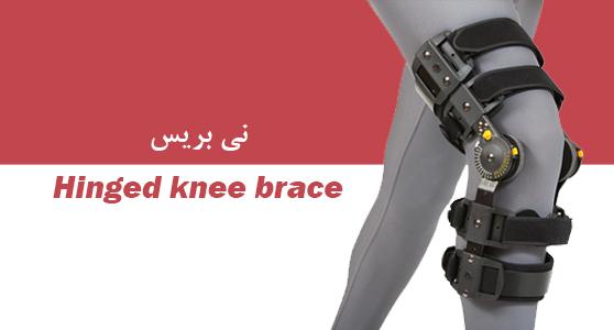 نی بریسHinged knee brace  مشخصات : زانوبند با مفصل مدرج باعث اصلاح مسیر فلکشن و اکستنشن زانو در حین حرکت می شود. دارای طراحی سبک و محکم برای جلوگیری از جابجایی از روی اندام می باشد. تنظیم شلهای قدامی و خلفی متناسب با نوع اختلال زانو است. این ارتوز دارای مفصل تلسکوپیک قابل تنظیم برای کنترل فلکشن و اکستنشن زانو است. همچنین دارای پدهای ضخیم برای راحتی بیمار می باشد. اندیکاسیون: مناسب برای آسیب لیگامانهای ACL، PCL، MCL و LCL جهت ایجاد ثبات قبل و بعد از جراحی مناسب برای درمان کنسرواتیو بی ثباتی مزمن زانو قابل دسترس با استرپ های انتخابی برای درمان متناسب با نوع آسیب (ACL و یا PCL) کنترل دامنه حرکتی محدود یا قفل شده پس از جراحی و یا پروسه عمل زانو
