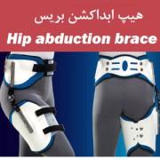 هیپ ابداکشن بریس     Hip abduction brace  مشخصات :  بریس هیپ اسپایکا دارای طراحی مدولار با مفصل مولتی آگزیال می باشد. همچنین این ارتوز ثبات بسیار بالایی در مفصل هیپ ایجاد میکند. سبک و راحت است. محدودیت حرکتی در صفحات فرونتال، سجیتال و ترنسورس مطابق با تجویز پزشک انجام میشود. اندیکاسیون:  جلوگیری و درمان دررفتگی پس از تعویض کامل مفصل هیپ بی ثباتی مفصل هیپ