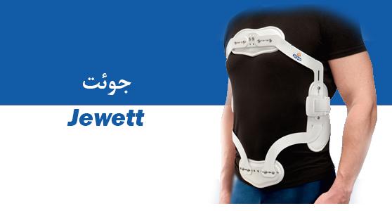 جوئتJewett  Hyper Extension Orthosis (Jewett) ارتوز جوئت وسیله ای بسیار راحت و user-friendly است که از فلکشن ستون فقرات جلوگیری میکند. سیستم 3 نقطه فشار این ارتوز برای راحتی بیشتر و فیت ارتوز می باشد. مشخصات :  ارتوز به ایجاد ساپرت تنه و کاهش درد کمک میکند حالت چرخشی باند پلویک با نشستن تداخلی ندارد. به راحتی روی بدن بیمار تنظیم می شود و به اصلاح آن کمک میکند. اندیکاسیون:  شکستگی های stable در مهره های پایین توراسیک و و لومبار شکستگی های فشاری استئوپروز