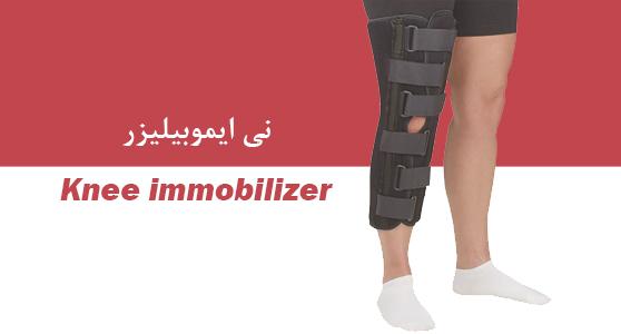 نی ایموبیلیزرKnee immobilizer  مشخصات : این ارتوز دارای 3 عدد پنل جهت قرارگیری فنرهای جانبی لترال و مدیال می باشد. فنرهای جانبی و خلفی قابل شکل گیری برای فیت دقیق با اندام بیمار هستند. استرپ پتلا بریس را در پوزیشن صحیح نگه میدارد و از جابجایی آن جلوگیری می کند. داراری پارچه مناسب برای جلوگیری از تعریق و افزایش راحتی بیمار می باشد. اندیکاسیون:  بی حرکتی زانو در full extension پس از جراحی و یا تروما