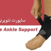 ساپورت نئوپرنی مچNeoprene Ankle Support   مشخصات : استفاده از ساختار نئوپرنی و استرپ های اطراف در مفصل مچ پا ایجاد ثبات می کند. درحرکت inversion / eversion فوت محدودیت ایجاد میکند درحالیکه ممانعتی برای حرکات فلکشن و اکستنشن ایجادنمی کند. قابل تنفس و تنظیم کننده گرما بوده و رطوبت به خارج از بدن انتقال می دهد. اندیکاسیون:  پارگی و آسیب لیگامانی Distortion انکل بی ثباتی مزمن مفصل انکل استفاده پس از جراحی لیگامان های پا و مچ پا