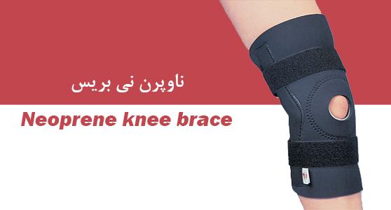 ناوپرن نی بریسNeoprene knee brace  مشخصات :  زانوبند فنردار باعث بهبود عملکرد سنسوروموتور از طریق کنترل کامپرشن بافت نرم می شود. کاهش درد و تسهیل عملکرد مفصل زانو پس استفاده از این زانوبند اتفاق می افتد. این ارتوز دارای متریال قابل تنفس برای جلوگیری از عرق کردن اندام می باشد. دارای فنرهای جانبی برای ایجاد محدودیت در حرکات زانو است. دارای استرپ های مدولار و انعطاف پذیر می باشد. همچنین زیبایی ظاهری ارتوز به دلیل آشکار نبودن فنرهای جانبی قابل قبول می باشد. پوشیدن و درآوردن آن راحت و ساده است. اندیکاسیون:  مناسب برای بیماران با لاکسیتی لیگامانی ناشی از استئوآرتریت، آرتریت روماتوئید سندروم درد پتلوفمورال پس از تروما بی ثباتی پس از جراحی