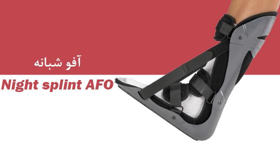 آفو شبانهNight splint AFO  مشخصات : دارای شل قابل تنظیم بوده که با استفاده از استرپ بین 10 تا 90 درجه دورسی فلکشن در آن امکانپذیر است. سبک بوده و دارای فریم low profile می باشد. دارای استرپ و لاینر قابل تنفس بوده و جهت رعایت نظافت فوم داخلی آن قابل شستشو می باشد. جهت بهبود راحتی بیماران دارای پدهای ونترال تیبیال و دورسال می باشد. دارای استرپ های آسان جهت راحتی پوشیدن و درآوردن است. داراری کفی مقاوم به سر خوردن پا می باشد. استرچ ملایمی بر روی عضلات پلنتارفلکسور و تاندون آشیل ایجاد می کند. اندیکاسیون:  پلنتارفاشیا تیس التهاب تاندون آشیل جراحات overuse اندام تحتانی جلوگیری و درمان پلنتارفلکشن کنتراکچر
