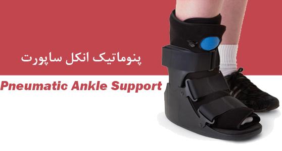 پنوماتیک انکل ساپورتPneumatic Ankle Support      مشخصات : استفاده از انکل ساپرت پنوماتیک ساده و آسان است. دارای المانهای خنک کننده جهت کاهش تورم می باشد. کیسه های هوای اطراف ثبات مدیال و لترال را ایجاد میکند.     اندیکاسیون: درمان عملکردی پارگی پارشیال لیگامانهای انکل درمان عملکردی اسپرین شدید انکل ایجاد ثبات در انکل در موارد بی ثباتی مزمن