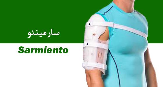 سارمینتوSarmiento  مشخصات : ارتوز سارمینتو دارای دو عدد پنل ترموپلاستیک قدامی و خلفی است که با ساپرت بازو باعث ایجاد فشار هیدرواستاتیک د رهومروس می شود. جهت نگهداری الایمنت صحیح با هدف پروفیلاکتیک و یا پس از شکستگی مورد استفاده قرار میگیرد. اندیکاسیون:  شکستگی میدشفت هومروس کارسینومای هومروس شکستگی جوش نخورده هومروس