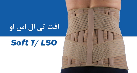 افت تی ال اس اوSoft T/ LSO  Soft T/ LSO (Thoraco/ Lumbosacral Orthosis) کرست های کمری سافت به بهبود عملکرد حسی حرکتی و افزایش ثبات عضلات درستون فقراتکمری (فعالسازی عضلات ثبات دهنده اسپاین) کمک میکنند. مشخصات :  این ساپرت ها با استفاده از فنرهای انعطاف پذیر باعث ایجاد پوسچر آناتومیک و صحیح در ستون فقرات می شوند. هچنین به کاهش درد و بهبود جریان خون کمک میکنند. ضد حساسیت بوده و بوی نامطبوع ایجاد نمیکنند. این ساپرت ها به بهبود حس عمقی بیمار نیز کمک می نمایند. اندیکاسیون:  سندروم لومبار سودورادیکولار لومبوایسکیال ایمبالانس عضلانی در ناحیه کمر تغییرات دژنراتیو دیسک ( مانند استئوکندروزیز، اسپوندیلوآرتریت، سندروم فست) آسیب مفصل ایلیوساکرال