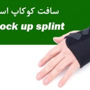سافت کوکاپ اسپیلنتSoft cock up splint  مشخصات :  کوکاپ سافت باعث ایجاد ثبات و بیحرکتی د رمچ دست و مفاصل MP انگشتان و انگشت شست می شود. اندیکاسیون:  دکوئرون التهاب تاندون آرتریت سندروم تونل کارپال اسپرین مچ دست ساپرت مچ دست پس از گچ گرفتن