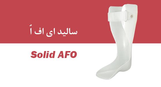 سالید ای اف اُSolid AFO  مشخصات : این نوع AFO حرکات انکل را در هر سه صفحه کنترل می کند. دارای پدگذاری ضخیم برای افزایش راحتی ییمار است تا پذیرش ارتوز را آسان نماید. اندیکاسیون:  بی ثباتی مدیال و لترال پرونیشن شدید ثبات پس از جراحی هایپراکستنشن ضعیف زانو ترمیم تاندون آشیل