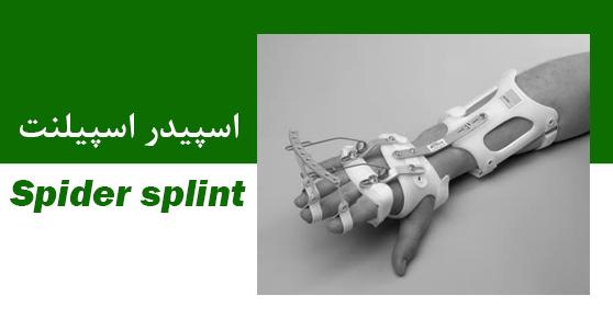 اسپیدر اسپیلنتSpider splint  مشخصات : این وسیله میتواند مجهز به MP extension stop و IP extension assist قابل تنظیم باشد. همچنین میتواند با بخش thumb extension برای انگشت شست همراه باشد. اندیکاسیون:  Radial Nerve Palsy