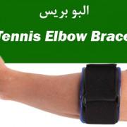 البو بریسTennis Elbow Brace  مشخصات : ارتوز تنیس البو با ایجاد کانترفرس بر روی گروه عضلانی فلکسور و یا ا کستنسور بسته به محل آسیب در پوزیشن مدیال و یا لترال البو قرار می گیرد. جهت کاهش درد و التهاب در گروه عضلانی متصل به آرنج از اهداف این وسیله است. این ارتوز از جنس نئوپرن مرغوب برای جلوگیری از تعریق و راحتی پوست می باشد. اندیکاسیون: تنیس البو (اپی کندیلیتیس لترال) گلف البو (اپی کندیلیتیس مدیال)
