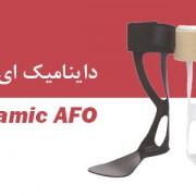 داینامیک ای اف اُdynamic AFO  Posterior leaf spring AFO این ارتوز تنها به کنترل پلنتار فلکشن کمک می کند و برای بیمارانی که ضعف عضلات دورسی فلکسور بدون اسپاستیسیتی دارند مفید است. مشخصات :  قابل تنظیم در کفش بوده و برای فضای خارج از منزل مناسب است. اندیکاسیون:  محدودیت پلنتار فلکشن پرونئال پالزی CVA