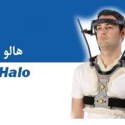 هالو Halo    ارتوزهالو دارای یک رینگ است که توسط پین به استخوان جمجمه متصل می شود. سپس بارهای عمودی رینگ جمجمه را به ژاکت ریجید تنه متصل میکنند.     مشخصات : ریجید بودن ارتز هالو باعث فیکس شدن سر بر روی توراکس میگردد. ارتوز هالو باعث ایجاد کشش در مهره های سرویکال می شود که به استابیلایز نمودن مهره های گردنی کمک میکند. این ارتوز باعث کاهش نیروی اعمالی سر بر روی مهره های گردنی شده و حرکات گردن را در هر سه صفحه کنترل میکند.     اندیکاسیون: جهت تامین بیشترین فیکسیشن و کنترل مهره های گردنی ترومای ناحیه گردن استابیلیز کردن بعد از عمل جراحی مهره های گردن