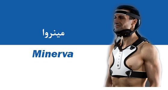 مینرواMinerva  ارتوز مینروا باعث پوشش دادن کامل مهره های سرویکال از ناحیه پشت سر، مندیبل، اکسی پوت و چانه شده و تا زاویه تحتانی اسکاپولا از پشت و همسطح با ناحیه پشتی از ناحیه جلو امتداد می یابد.     مشخصات : مینروا باعث پوزیشن دهی سر شده و مهرهای گردنی را از اعمال وزن سر آزاد میکند. همچنین باعث محدودیت حرکات توراکس در ناحیه پوششی ارتوز میگردد. به دلیل تماس کامل ارتوز با بدن حرکات اینترسگمنتال ستون فقرات را نیز کنترل می نماید. این ارتوز بهترین ارتوز برای کنترل شکستگی است.     اندیکاسیون: شکستگی مهره های سرویکال برای بیماران یا کودکانی که بیشترین کنترل گردن را نیاز دارند اما نمی توانند از ارتز HALO  استفاده کنند تجویز میگردد.