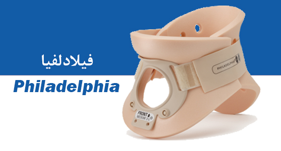 فیلادلفیاPhiladelphia      مشخصات : ارتوز فیلادلفیا از دو قسمت قدامی و خلفی ساخته شده استکه از جنس فوم ضد حساسیت میباشد و سپس توسط یک پنل ریجید تقویت میشود. اینکلار چانه و بخش هایی از شانه را دربر میگیرد و در مقابل گلو دارای یک سوراخ بزرگ است. این کلار تداخلی با انجام x-ray، CT scan و MRI ندارد. محیط و ارتفاع گردن سایز مناسب کلار را مشخص میکند.     اندیکاسیون: اختلالات دژنراتیو بیحرکتی بعد از تروما و جراحی استنوزیز ستون فقرات جلوگیری از حرکات فلکشن، اکستنشن و روتیشن