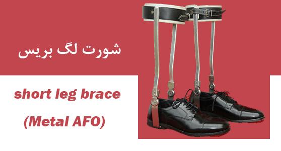 شورت لگ بر یس  short leg braceُ(Metal AFO)  AFO فلزی اغلب برای کسانیکه دچار نوسانات حجمی هستند و یا قبلا از آن استفاده کرده اند و به آن عادت دارند مناسب است. مشخصات :  این ارتوز مانند دیگر انواع AFO باعث ایجاد ساپرت انکل شده و حرکات آن را کنترل میکند. همچنین این ارتوز دارای استرپهای اصلاحی جهت اصلاح واروس و والگوس مچ پا می باشد. اندیکاسیون:  Drop foot بی ثباتی مدیو لترال CVA فلج اندام تحتانی در قسمت انکل و فوت