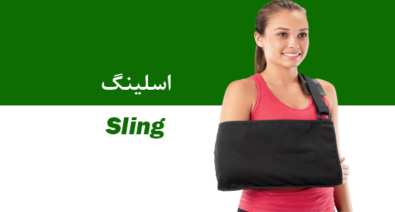 اسلینگSling  مشخصات : اسلینگ شانه دارای حلقه و استرپ ساده جهت راحتی پوشیدن و درآوردن است. متریال استفاده شده در این ارتوز تعریق اندام را به حداقل می رساند. در قسمت گردنی جهت افزایش راحتی بیمار پدگذاری شده است. قابلیت تنظیم برای سایزهای مختلف را دارد. اندیکاسیون: بیحرکتی شانه به دنبال جراحت آسیب بافت نرم شانه شکستگی اندام فوقانی