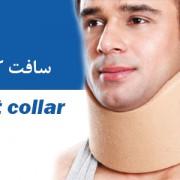 سافت کلارSoft collar  مشخصات : تطابق کامل با آناتومی گردن جهت افزایش نرمی و راحتی قابلیت تنظیم برای قرارگیری بر روی گردن افراد با سایزهای مختلف     اندیکاسیون: Cervical facet syndrome Whiplash injury بیماریهای دژنراتیو دیسک استرین عضلانیگردن