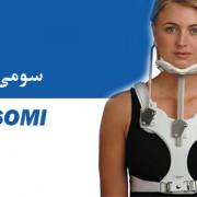 سومیSOMI  SOMI(Sterna- Occipital- Mandibular Immobilizer) ارتوز سومی بگونه ای طراحی شده است که میتواند مطابق با دستور پزشک در فلکشن، اکستنشن و یا پوزیشن نوترال قرار گیرد. همچنین در صورت نیاز میتواند کاملا بیحرکت شود. بارهای قدامی و خلفی به تنظیم ارتوز مطابق با ابعاد دقیق بیمار کمک میکند.     مشخصات : ارتوز از بخش قدامی و خلفی ساخته شده است و تهویه هوا به راحتی در آن انجام میشود. ارتوز هنگام خوابیدن برای بیمار مشکلی ایجاد نمیکند. این ارتوز برای بیمار راحت است و تداخلی با انجام MRI ندارد. از جنس پلی اتیلن ساخته شده که در بالا بر روی قسمت چانه و در پایین روی سینه قرار میگیرد. پنل اکسی پوت همراه با بار آلومینیومی خلفی قابلیت تنظیم برای هر فرد را دارد. استرپ سمی ریجید قابل تنظیم ارتوز از جابجایی آن بر روی بدن جلوگیری میکند. داخل ارتوز از فوم ضد حساسیت استفاده شده است که مطابق با راحتی بیمار طراحی شده است.     اندیکاسیون: ایجاد محدودیت و بیحرکتی ستون فقرات گردنی بدون استفاده از روش های تهاجمی استفاده پس از عمل جراحی و تروما درد حاد آرتریت استنوزیز ستون فقرات کنترل حرکات فلکشن، اکستنشن و روتیشن ناخواسته